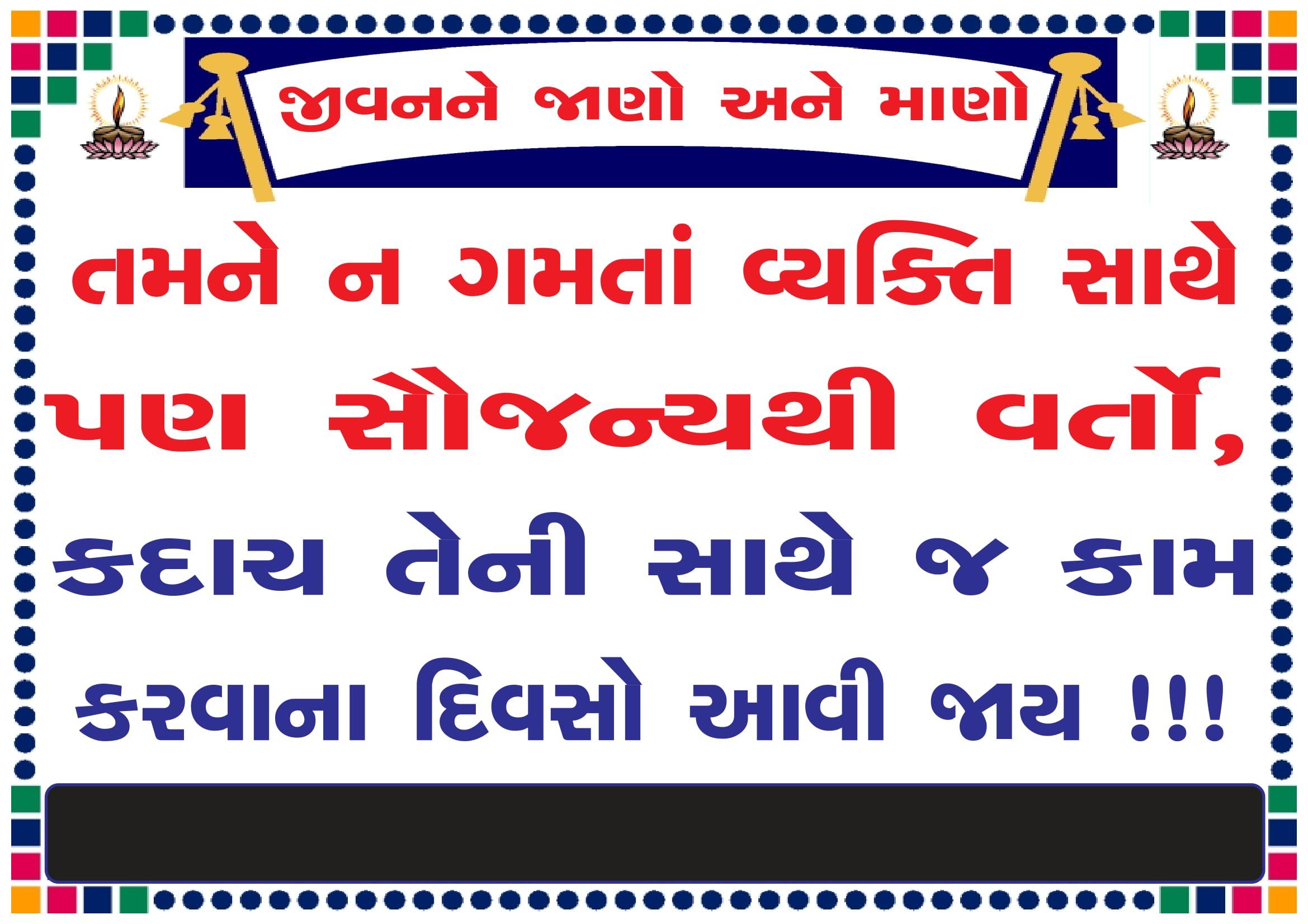 gujarati-Suvichar17.jpg