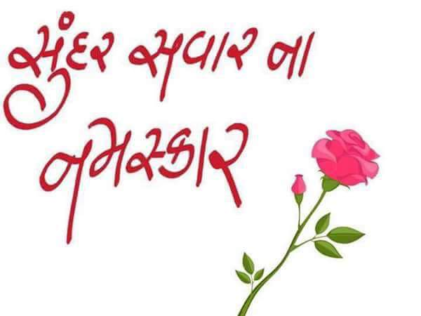 gujarati-good-morning-8.jpg