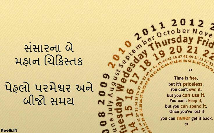 gujarati-inspirational-suvichar-13.jpg