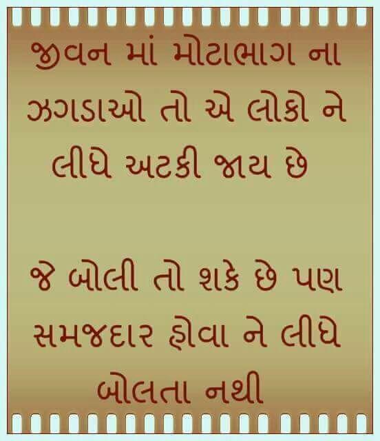 gujarati-inspirational-suvichar-14.jpg