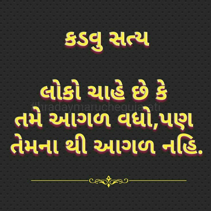 gujarati-inspirational-suvichar-24.jpg