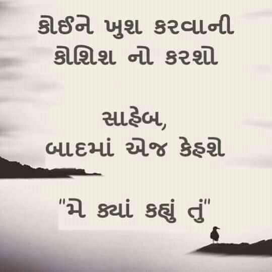 gujarati-inspirational-suvichar-25.jpg