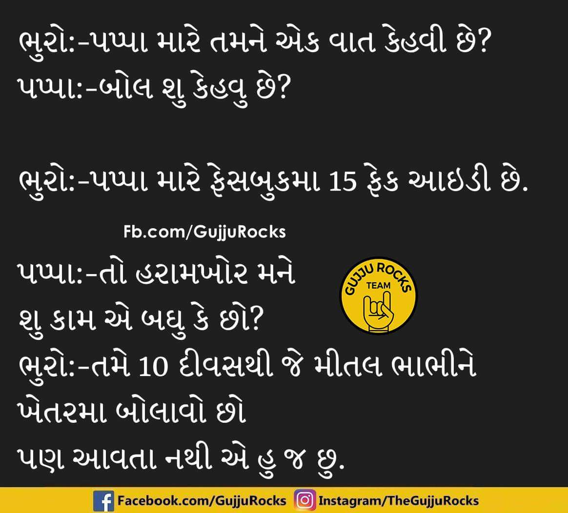 gujarati-jokes-picture-10.jpg