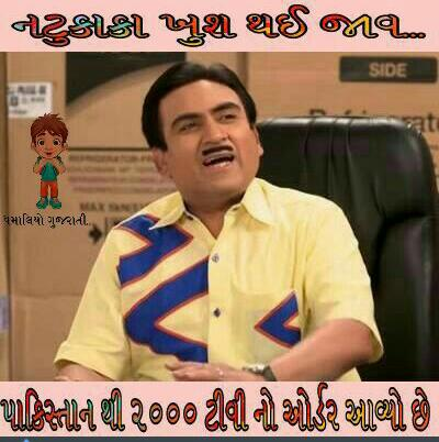gujarati-jokes-picture-14.jpg