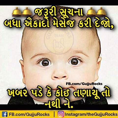 gujarati-jokes-picture-15.jpg