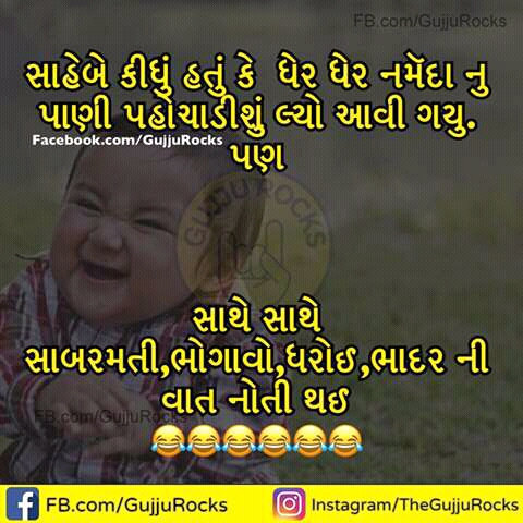 gujarati-jokes-picture-16.jpg