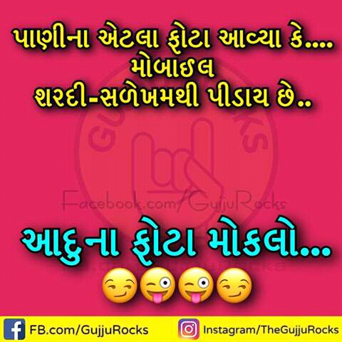 gujarati-jokes-picture-18.jpg