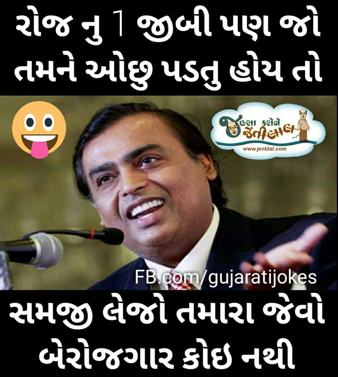 gujarati-jokes-picture-19.jpg