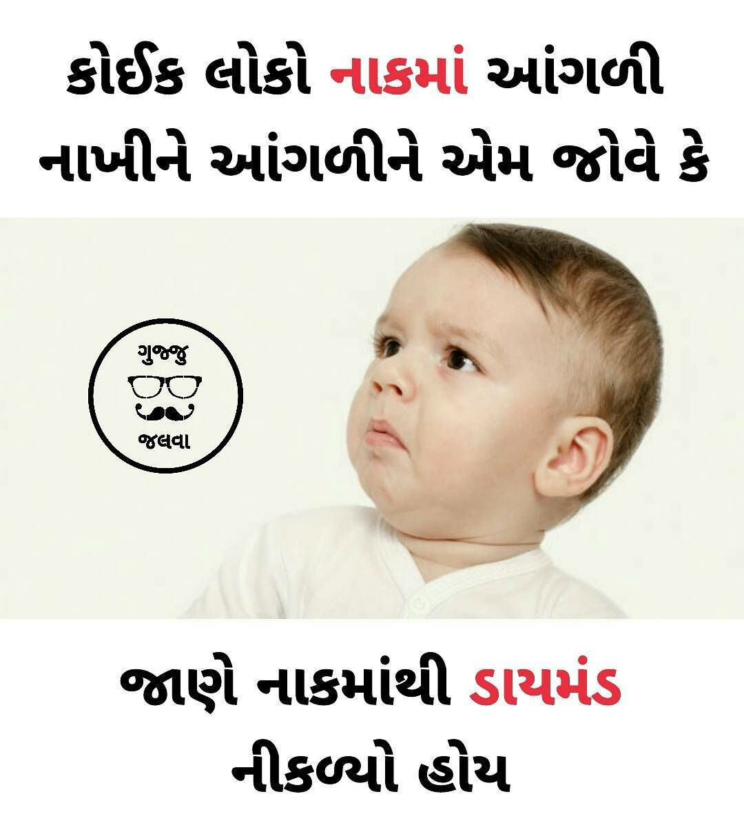 gujarati-jokes-picture-22.jpg