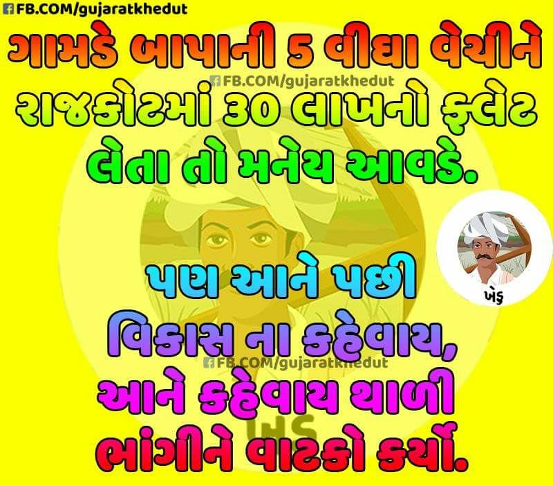 gujarati-jokes-picture-24.jpg