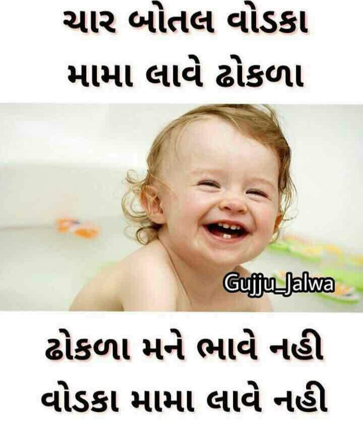 gujarati-jokes-picture-25.jpg