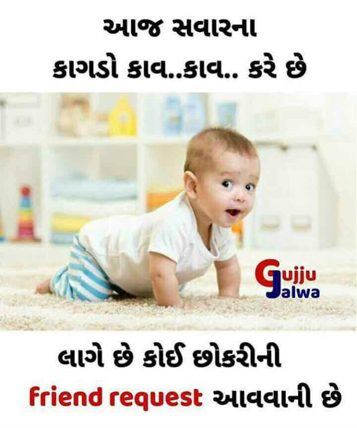 gujarati-jokes-picture-26.jpg