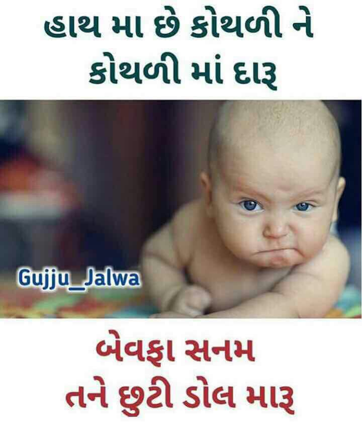 gujarati-jokes-picture-27.jpg