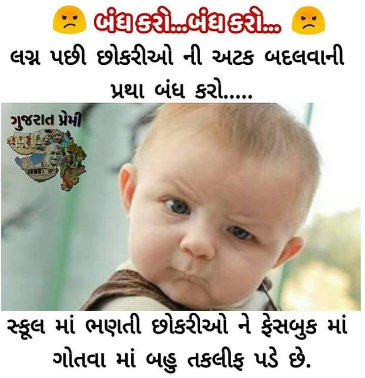 gujarati-jokes-picture-29.jpg