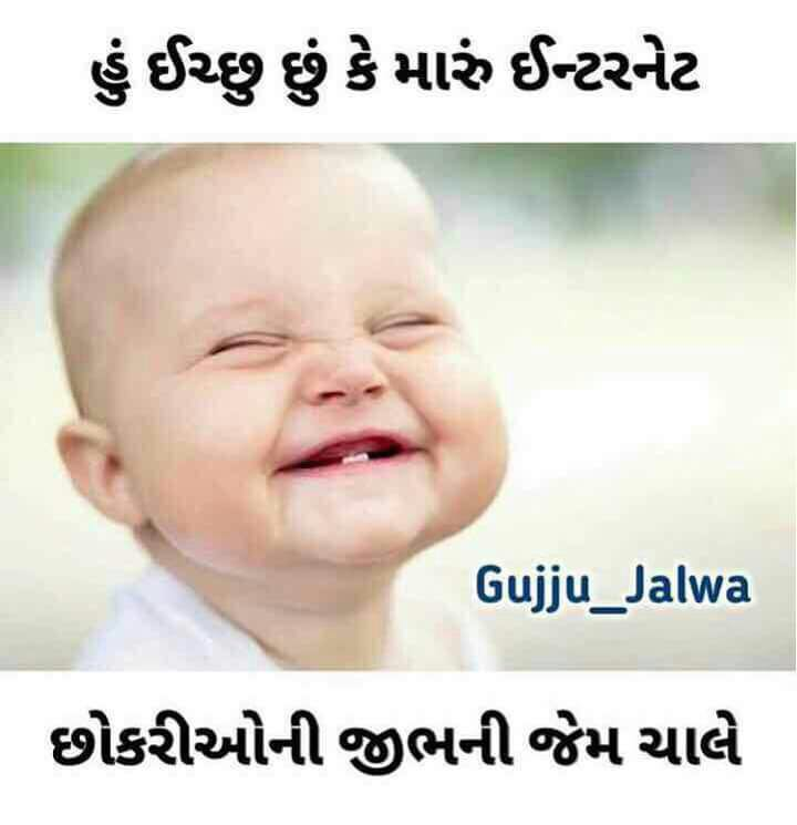 gujarati-jokes-picture-30.jpg