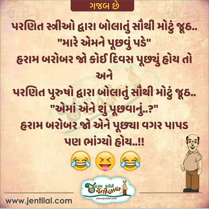 gujarati-jokes-picture-32.jpg