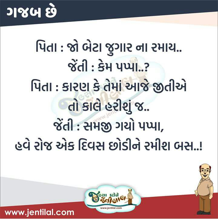 gujarati-jokes-picture-33.jpg