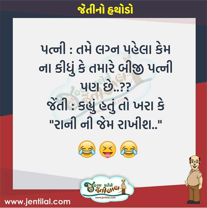 gujarati-jokes-picture-34.jpg