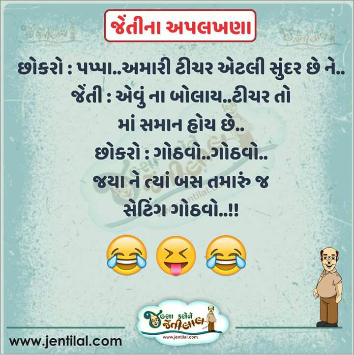 gujarati-jokes-picture-37.jpg