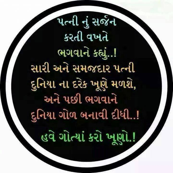 gujarati-jokes-picture-8.jpg
