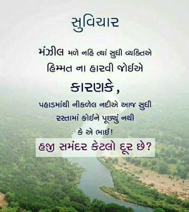 gujarati-motivational-suvichar-1.jpg