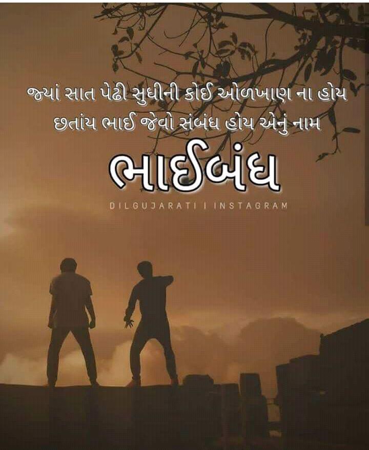 gujarati-motivational-suvichar-10.jpg