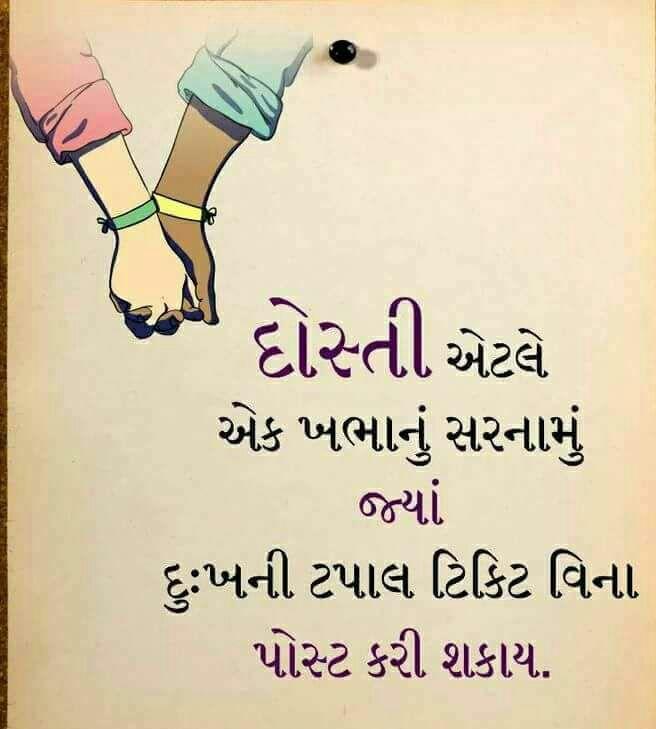 gujarati-motivational-suvichar-12.jpg