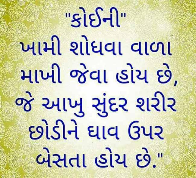 gujarati-motivational-suvichar-16.jpg