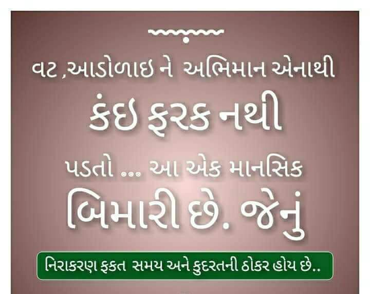 gujarati-motivational-suvichar-18.jpg
