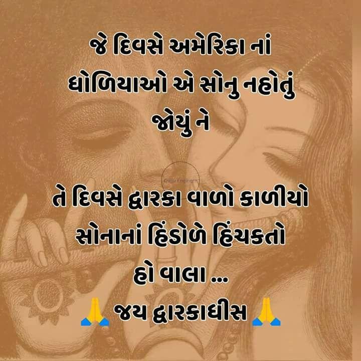 gujarati-motivational-suvichar-19.jpg