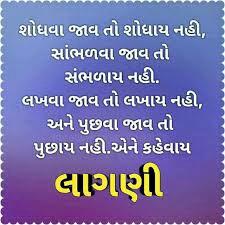 gujarati-motivational-suvichar-20.jpg