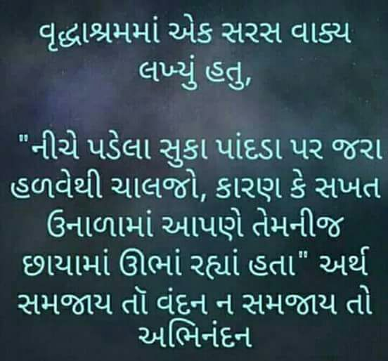 gujarati-motivational-suvichar-21.jpg