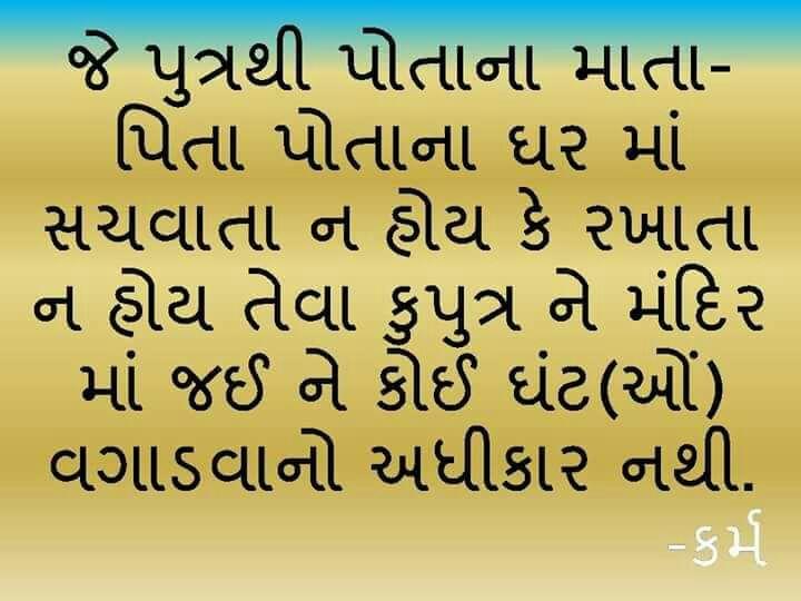 gujarati-motivational-suvichar-28.jpg