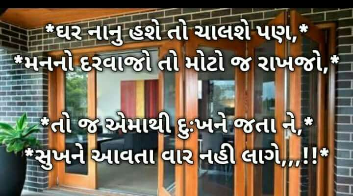 gujarati-motivational-suvichar-status-1.jpg