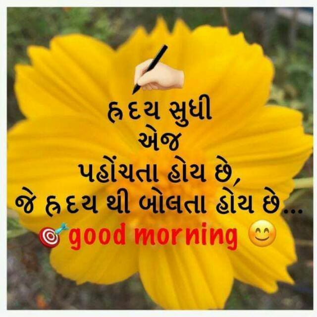 gujarati-motivational-suvichar-status-11.jpg