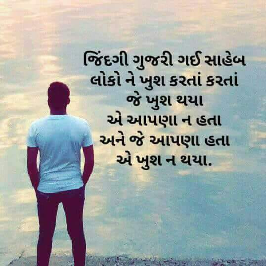gujarati-motivational-suvichar-status-12.jpg
