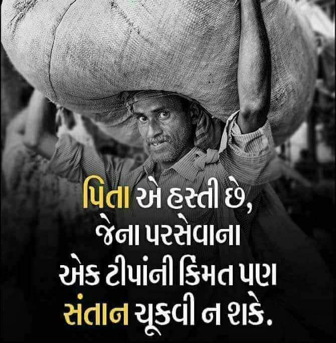 gujarati-motivational-suvichar-status-13.jpg
