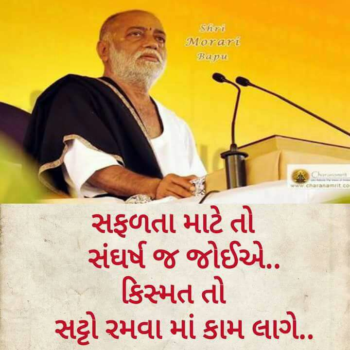 gujarati-motivational-suvichar-status-14.jpg