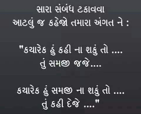 gujarati-motivational-suvichar-status-15.jpg