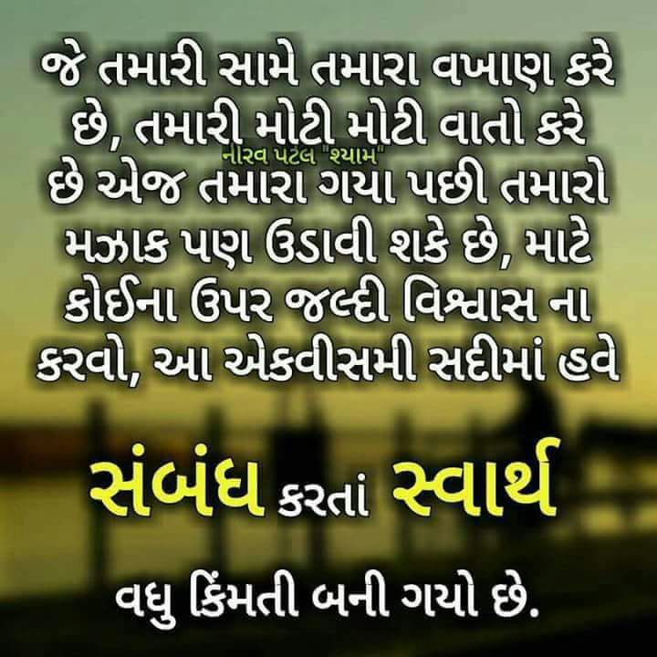 gujarati-motivational-suvichar-status-17.jpg
