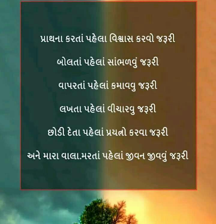gujarati-motivational-suvichar-status-18.jpg