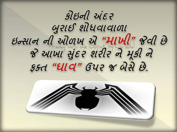 gujarati-motivational-suvichar-status-21.jpg