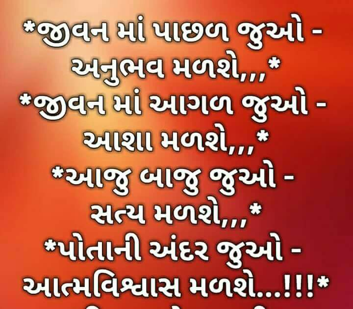 gujarati-motivational-suvichar-status-22.jpg