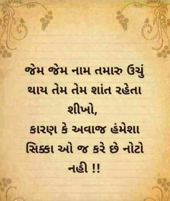 gujarati-motivational-suvichar-status-23.jpg