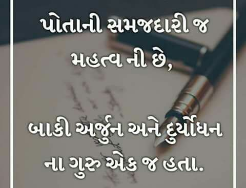gujarati-motivational-suvichar-status-24.jpg