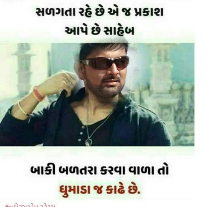 gujarati-motivational-suvichar-status-25.jpg