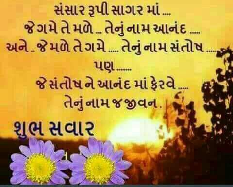 gujarati-motivational-suvichar-status-26.jpg