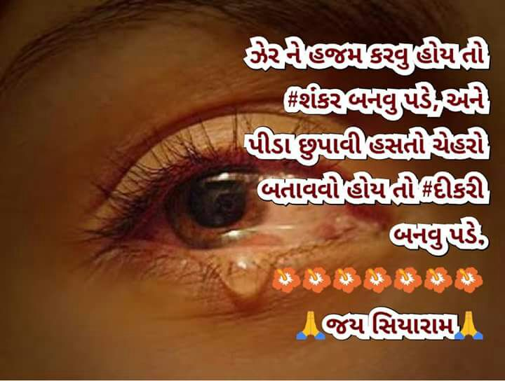gujarati-motivational-suvichar-status-27.jpg