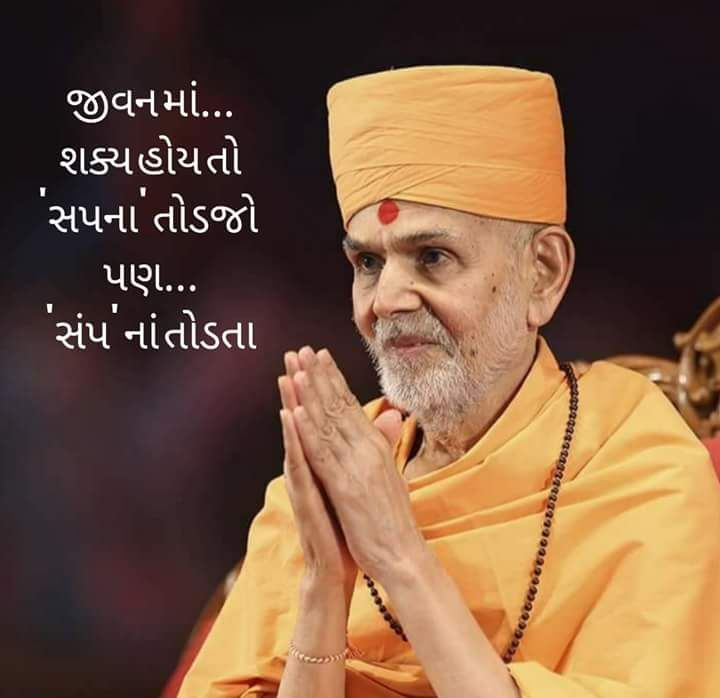 gujarati-motivational-suvichar-status-28.jpg