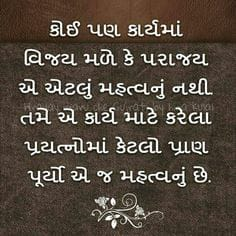 gujarati-motivational-suvichar-status-29.jpg